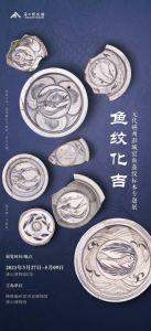鱼纹化吉——元代磁州窑鱼藻纹标本专题展(唐山博物馆)
