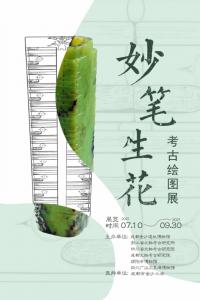 妙笔生花——考古绘图展( 金沙遗址博物馆)