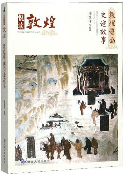 敦煌壁画史迹故事