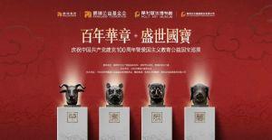 百年华章·盛世国宝(保利艺术博物馆)
