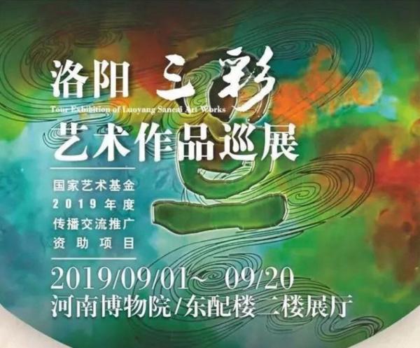 洛阳三彩艺术作品巡展(河南博物院)
