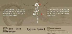 双璧同辉——红山·良渚文化展(赤峰博物馆)