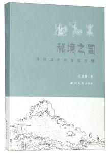 秘境之国:寻找消失的古格文明
