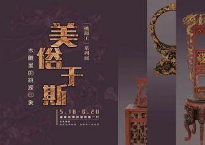 美俗于斯——木雕里的桃源印象(湖南省博物馆)