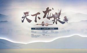 天下龙泉——龙泉青瓷·宝剑传承与创新展(上海市奉贤区博物馆)