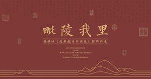 毗陵我里——钱维城《苏轼舣舟亭图卷》归乡特展(常州博物馆)