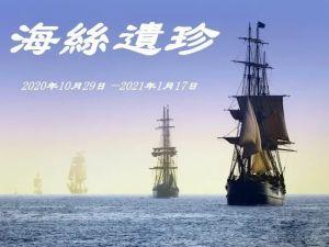 """海丝遗珍——""""碗礁一号""""沉船出水瓷器展(延边博物馆)"""