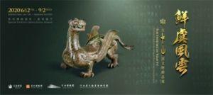 鲜虞风云——古中山国文物精品展( 苏州博物馆)