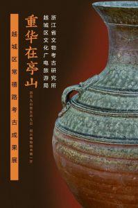 重华在亭山——越城区常禧路考古成果展(绍兴博物馆)