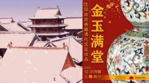 中国国家博物馆:金玉满堂——沈阳故宫典藏清代宫廷珍品