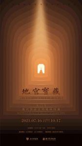 地宫宝藏——法门寺唐代宫廷文物精粹特展(长沙博物馆)