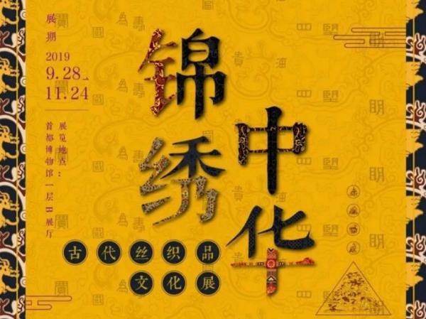 锦绣中华 ——古代丝织品文化展(首都博物馆)