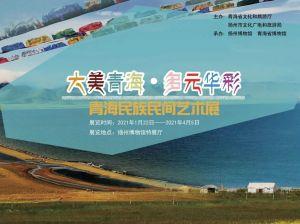 大美青海·多元华彩——青海民族民间艺术展(扬州博物馆)