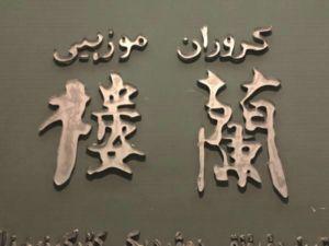 """周旸:从楼兰""""汉代长葆子孙锦""""看丝路上的丝绸流通"""