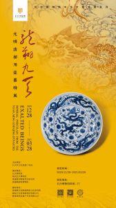 龙翔九天——元明清御用瓷器特展(长沙博物馆)