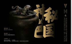 神秘的巴国——走进长江文明系列展(重庆中国三峡博物馆)