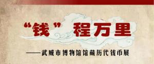 """""""钱""""程万里——武威市博物馆馆藏历代钱币展(武威市博物馆)"""