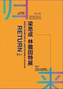 归来——梁思成林徽因特展(上海艺术品博物馆)
