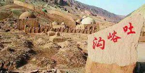 铁器时代 · 吐峪沟石窟