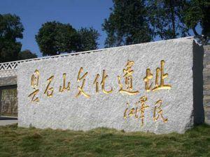 新石器时代 · 昙石山遗址