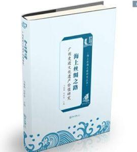 海上丝绸之路广州史迹文化遗产价值研究