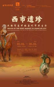 西市遗珍——丝路贸易中的唐代市井生活(珠海博物馆)