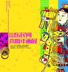 青岛市博物馆藏山东民间木板年画展(临沂市博物馆)