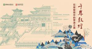 千年敦煌——石窟壁画中的营造之美(中国园林博物馆 )