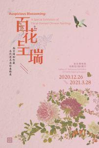 南京博物院:百花呈瑞——南博展览史上最强大的花鸟画阵容