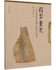 殷契重光:纪念甲骨文发现120周年特展