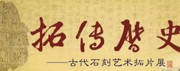 拓传历史——古代石刻艺术拓片展(山西省艺术博物馆)