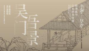 吴门吾景——明清吴中山水胜景(吴中博物馆)