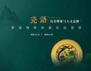 瓷语——慈溪博物馆馆藏彩绘瓷展( 慈溪博物馆)