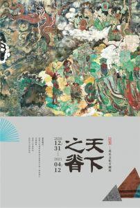 天下之脊——北岳文化专题展(南越王宫博物馆)