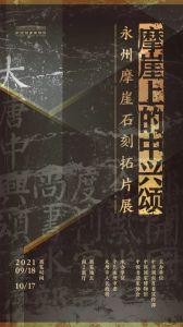 摩崖上的中兴颂 ——永州摩崖石刻拓片展(国家博物馆)