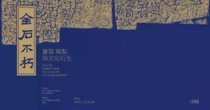 金石不朽——书写、复制与文化衍生(浙江大学艺术与考古博物馆)