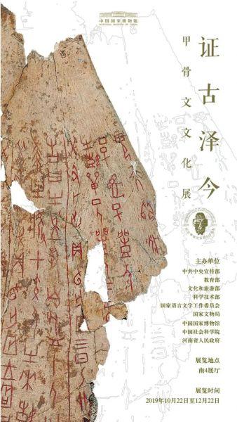 证古泽今——甲骨文文化展(中国国家博物馆)