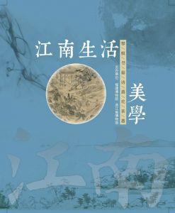 江南生活美学展(福建博物院)
