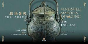 穆穆曾侯—曾国出土青铜器特展(吴中博物馆)