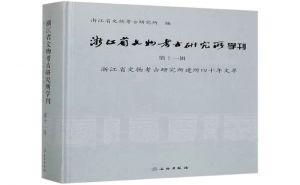 浙江省文物考古研究所学刊(第11辑)