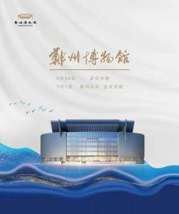 黄河珍宝——沿黄九省(区)文物精品展(郑州博物馆)