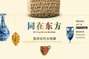 同在东方——亚洲古代文明展