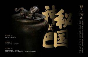 重庆中国三峡博物馆: 神秘的巴国——讲述一个完整而真实的巴国故事