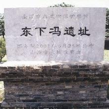 青铜时代 · 东下冯遗址