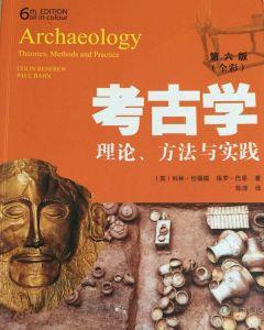 考古学:理论、方法与实践(第6版全彩)