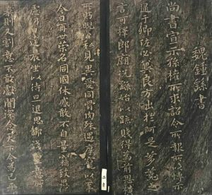 上海博物馆:书法馆常设展9月换新,含宋拓钟繇等26件作品