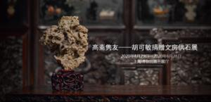 高斋隽友——胡可敏捐赠文房供石展(上海博物馆)