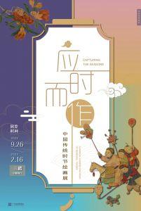 应时而作—中国传统时节绘画展(广东省博物馆)