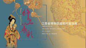 饰上华彩——江西省博物馆藏明代首饰展(扬州博物馆)
