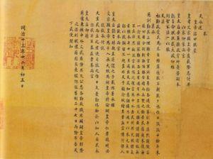 """台北故宫新展""""清代文书"""":呈现清帝奏折里的故事"""